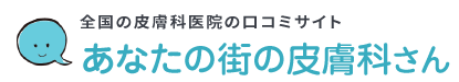 <h1>皮膚科の口コミサイト</h1>