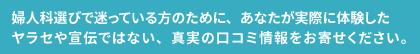 北海道函館市-山本クリニック-皮膚科の口コミ